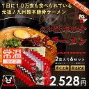味千とんこつラーメン(2食)×6セット(ギフト用化粧箱入り)お歳暮に熊本ラーメンギフト 【10P03Dec16】