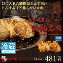 【冷蔵配送】くまもと桂花特製太肉(ターロー)1袋(80g入り)