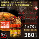 色んな調理に使えて便利!味千拉麺特製〜フライドガーリック(70g) 【10P03Dec16】