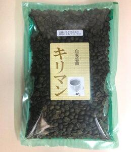 全国送料無料 自家焙煎珈琲豆 キリマンジャロ 400g 発送はクリックポスト・メール便