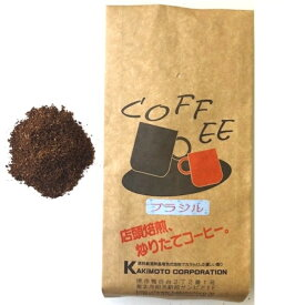 Brazil 全国送料無料 自家焙煎珈琲豆 ブラジル 200g 580円税別(クリックポストでの発送です)