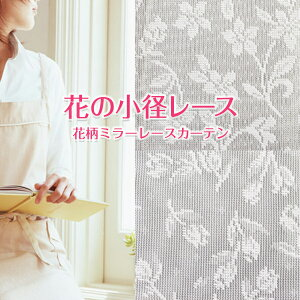目隠し!ミラーレースカーテン「住人十色」花の小径サイズ:幅〜100cm×丈〜150cm×1枚