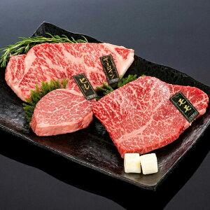 【送料無料】ステーキ懐石(ヒレ150g・サーロイン200g・モモ200g) | 敬老の日 お肉 高級 ギフト プレゼント 贈答 自宅用 まとめ買い