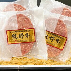 【熊野牛】熊野牛100%ハンバーグ150g (4個) | お肉 高級 ギフト プレゼント 贈答 自宅用 まとめ買い