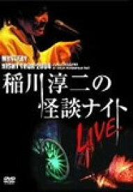 【中古】MYSTERY NIGHT TOUR 2004 稲川淳二の怪談ナイト ライブ盤 [DVD]【中古】
