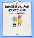 【中古】知的障害のことがよくわかる本 (健康ライブラリーイラスト版)【中古】