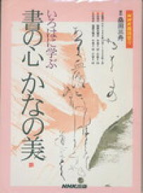 【中古】いろはに学ぶ書の心かなの美 (NHK趣味悠々)【中古】