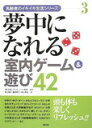 【中古】夢中になれる室内ゲーム&遊び42 (高齢者のイキイキ生活シリーズ)【中古】
