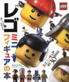 【中古】レゴ ミニフィギュアの本 ミニフィギュア誕生30周年記念【中古】