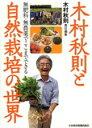 【中古】木村秋則と自然栽培の世界【中古】