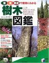 【中古】樹木図鑑—葉・実・樹皮で確実にわかる (実用BEST BOOKS)【中古】