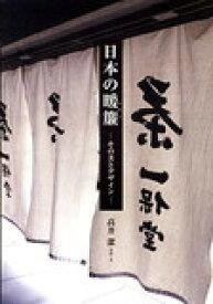 【中古】日本の暖簾—その美とデザイン【中古】