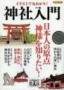 【中古】イラストで丸わかり! 神社入門 (洋泉社MOOK)【中古】