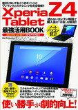 【中古】XperiaZ4Tablet 最強活用BOOK (ダイアコレクション)【中古】