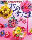 【中古】花のくすだま—折り紙の花で作る (レディブティックシリーズ no. 3095)【中古】