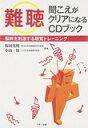 【中古】「難聴」聞こえがクリアになるCDブック (脳幹を刺激する聴覚トレーニング)【中古】