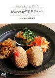 【中古】itonowaの玄米プレート ~玄米がもりもり食べられるおいしいおかず~【中古】