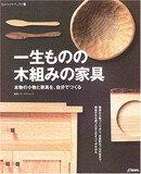 【中古】一生ものの木組みの家具—本物の小物と家具を、自分でつくる (ものづくりブックス)【中古】