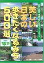 【中古】美しい日本の歩きたくなるみち500選—自然と歴史、地域文化に出会うコースガイド【中古】
