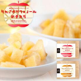 福島そだちのセミドライフルーツ りんごポリフェノールのチカラ 選べる1個