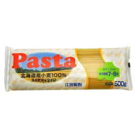 北海道産小麦 Pasta(パスタ) 500g【太さ 1.7mm】【スパゲティ タイプ】
