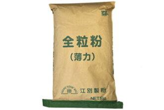 全粒粉(面筋含量低的小麦粉)5kg北海道产面粉江别制粉