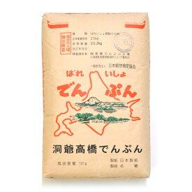 北海道産 馬鈴薯でんぷん 25kg (大袋)【送料無料】【ばれいしょ でん粉 デンプン 澱粉 片栗粉】