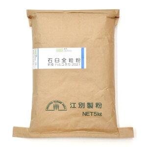 新麦コレクション石臼全粒粉(ハルユタカ)5kg【北海道産 パン用 小麦粉 石臼 全粒粉 強力粉】【江別製粉】