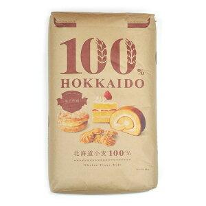 100% HOKKAIDO 菓子用粉 20kg 【送料無料】【北海道産 小麦粉 江別製粉】【クッキー スポンジケーキ パンケーキ お菓子 菓子材料】