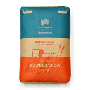 パウダースノー(春よ恋 ブレンド 強力粉)25kg【北海道産 国産 小麦粉】【ホームベーカリー 食パン レシピ パン 材料】