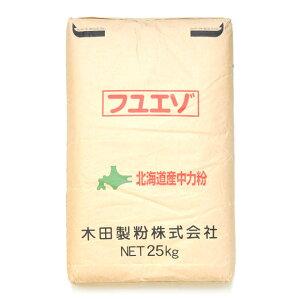 フユエゾ (中力粉) 25kg (大袋)【送料無料】【北海道産小麦粉 木田製粉】