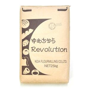 ゆめちからRevolution (強力粉) 25kg (大袋)【ゆめちから 小麦 ブレンド】【北海道産 小麦粉】【国産 強力粉】【ホームベーカリー 食パン レシピ におすすめ パン 材料】