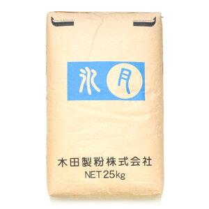 氷月 (中力粉) 25kg (大袋)【送料無料】【北海道産小麦粉 木田製粉】