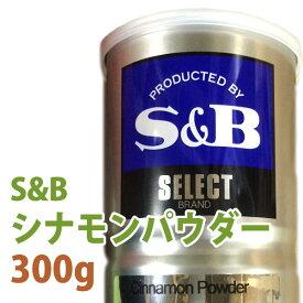 エスビー S&B シナモンパウダー 300g【缶入り】【SB エスビー 食品】
