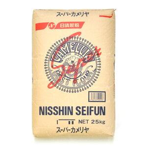 スーパーカメリヤ (強力粉) 25kg (大袋)【送料無料】【日清製粉 外産小麦粉】