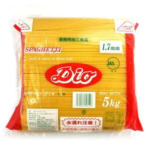 ディオ スパゲッティ(1.7mm)5kg【パスタ 業務用 麺類 乾麺】【ディオ(dio)】