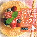 北海道 ホットケーキミックス 200g×2袋 横山製粉【Rera Pirka 北海道産 小麦粉 100% パンケーキ スイーツ 製菓材料 …