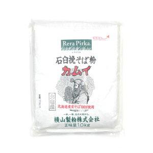 横山製粉 カムイ (道産玄そば) 10kg【受注生産品】【北海道産 石臼 そば粉】【業務用】