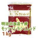 明治 北海道十勝 モッツァレラ シュレッド チーズ 1kg (冷蔵発送商品)【国産 ナチュラルチーズ】【自家製 ピザ グラタ…