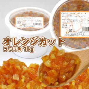 うめはら オレンジカット 5ミリ角 1kg【製菓 製パン 材料】【フルーツ 砂糖漬】【焼き菓子 パン など】【業務用 サイズ】