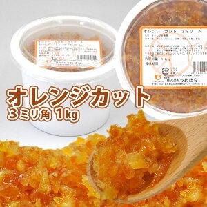 うめはら オレンジカット 3ミリ角 1kg【製菓 製パン 材料】【フルーツ 砂糖漬】【焼き菓子 パン など】【業務用 サイズ】