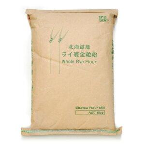 北海道産 ライ麦 全粒粉 5kg【江別製粉】【国産 パン ライムギ ライ麦100% 種 レシピ ホームベーカリー 収穫】