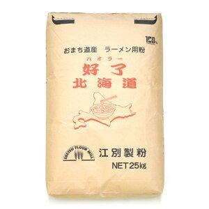 好了 北海道 (ハオラー) (中力粉) 25kg (大袋)【送料無料】【北海道産小麦粉 江別製粉】