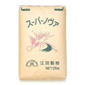スーパーノヴァ (強力粉) 25kg (大袋)【送料無料】【江別製粉 1CW カナダ産 パン用 小麦粉】