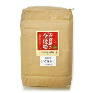 石臼挽き 全粒粉 はるきらり (細挽き) (強力粉 全粒粉) 5kg【小麦粉 北海道産】