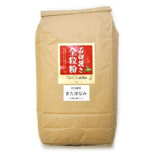 石臼挽き 全粒粉 きたほなみ (細挽き) (薄力品種 全粒粉) 5kg【小麦粉 北海道産】