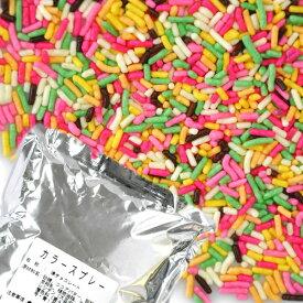 カラースプレー 1kg (冷蔵発送商品)【製菓用 チョコ スプレー】【トッピング デコレーション用 チョコレート】【クレープ ドーナツ など】【業務用 サイズ】
