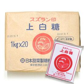 スズラン印 北海道産 上白糖 1kg×20袋【砂糖大根 てんさい糖 甜菜糖】【ビート 上白糖】