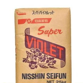 スーパーバイオレット (薄力粉) 25kg (大袋)【送料無料】【日清製粉 外国産小麦粉】