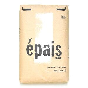 エペ (epais) (中力粉) 25kg (大袋) 【送料無料】【北海道産小麦粉 江別製粉】